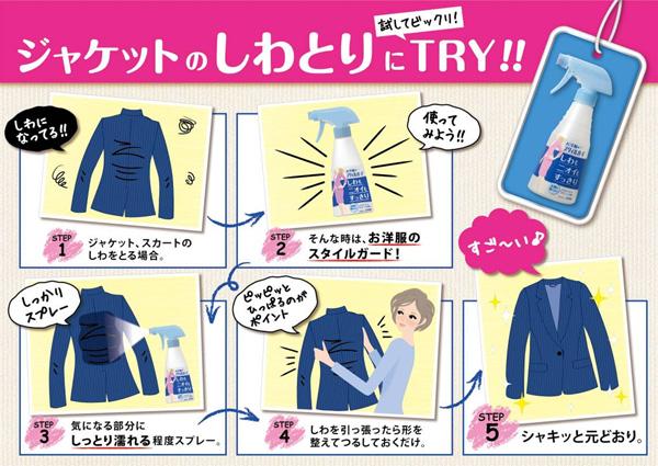 Жидкость для одежды Lion