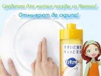 Получите удовольствие от мытья посуды!