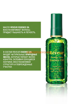 Japan Gateway Масло для волос Reveur Essence Oil - Питание и Восстановление, 100 мл.
