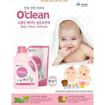 MUKUNGHWA �O`clean Baby Fabric Softener� ����������� ����������� ��� �������� �����, �������� ����, 1,8 �.