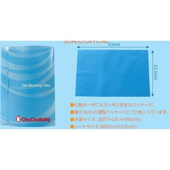 Chu Chu Baby Матирующие салфетки-плёнки для лица, 70 шт. (фото, вид 2)
