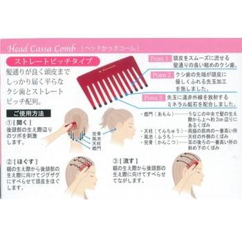 """Vess """"Head Cassa Comb"""" Гребень для волос и массажа кожи головы. (фото, вид 1)"""