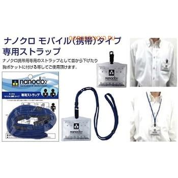 """Protex """"Nanoclo2"""" Блокатор для индивидуальной защиты, карта с чехлом + шнурок, 1 шт. - защита на 1 месяц. (фото, вид 1)"""