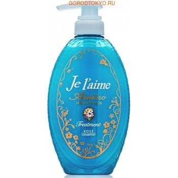 KOSE Cosmeport Je laime - Amino Тритмент с аминокислотами для повреждённых волос Гладкость и увлажнение, фруктово-цветочный аромат, 500 мл.