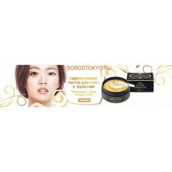"""IStyle Ltd """"Lishan"""" Гидрогелевые патчи для глаз, с золотом и гиалуроновой кислотой, 60 шт. (фото, вид 1)"""