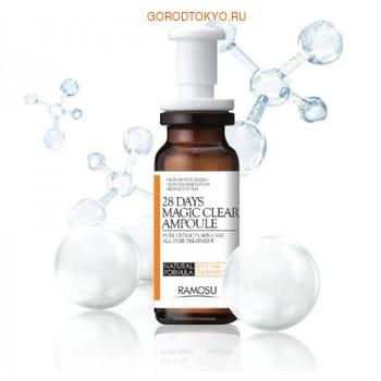 Ramosu «28 Days Magic Clear Ampoule» Сыворотка с витамином С, 3х7 мл. (фото, вид 1)