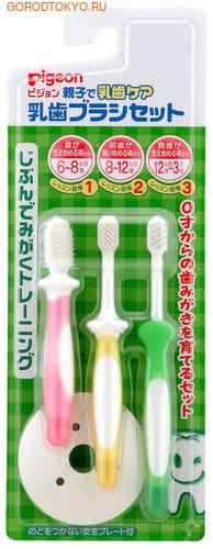 PIGEON-ЯПОНИЯ Набор зубных щеток 3 уровня, 3 шт. в упаковке. (фото, вид 1)