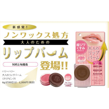 """Miccosmo """"Hurry Harry Premium Lip Balm"""" Бальзам для губ без воска, для блестящих и сочных губ - цвет - прозрачный розовый, 6 гр. (фото, вид 1)"""