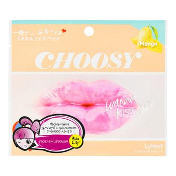 """Sun Smile """"Choosy"""" Маска-патч для губ гидрогелевая """"Спелое Манго"""" - разглаживающая, 1 шт. (фото, вид 1)"""