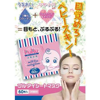 """SPC """"PuRu Eye Sheet Mask"""" Маски-патчи для нежной кожи вокруг глаз, 60 штук. (фото, вид 1)"""