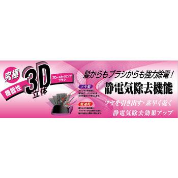 """Ikemoto """"Du-Boa 3D Blow Styling Brush"""" Антистатическая расческа для укладки волос. (фото, вид 1)"""