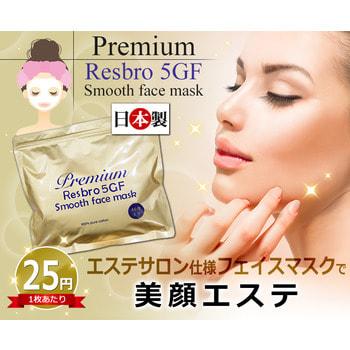 """SPC """"Resbro 5GF"""" Маски для омоложения и ревитализации кожи - 5 видов факторов роста EGF, 40 шт. (фото, вид 1)"""