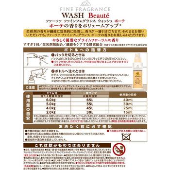 """Nissan """"Fa-Fa Homme"""" Жидкое концентрированное и ароматизированное средство для стирки, с красивым мускатным ароматом чая с бергамотом, сменная упаковка, 360 мл. (фото, вид 2)"""