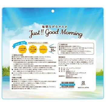 "SPC ""Just!! Good Morning"" Утренняя увлажняющая маска, с ароматом освежающей зелени, 31 шт. (фото, вид 1)"