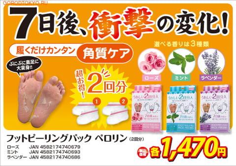 """SOSU НОВИНКА! 2 ПАРЫ В УПАКОВКЕ! """"SOSU"""" - носочки для педикюра, с ароматом розы. Размер 35-41. (фото, вид 1)"""