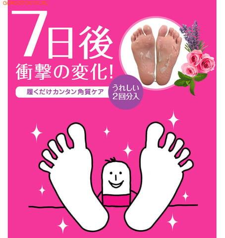 "Sosu Новинка! 1 пара в упаковке! ""SOSU"""" - носочки для педикюра, с ароматом лаванды. Размер 35-41. (фото, вид 1)"