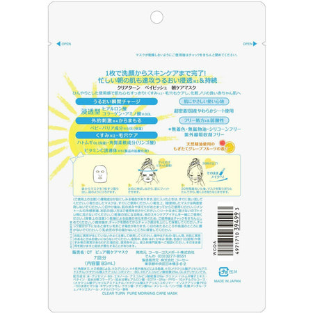 """Kose Cosmeport """"Clear Turn Babyish Morning Care Mask"""" Маска для утреннего ухода за кожей лица, с коллагеном и гиалуроновой кислотой, 7 шт. (фото, вид 1)"""