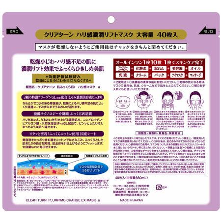 "Kose Cosmeport ""Clear Turn Firmness Rich Lift Mask EX"" Тканевая маска для лица, с лифтинг-эффектом, 40 шт. (фото, вид 1)"
