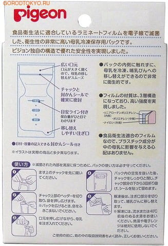 PIGEON-ЯПОНИЯ Пакеты для заморозки грудного молока, 160 мл., 20 шт. (фото, вид 1)