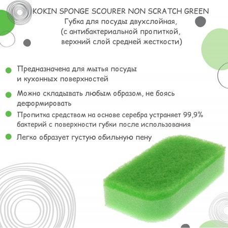 """Kikulon """"Kokin Sponge Scourer Non Scratch Green"""" Губка для посуды двухслойная, с антибактериальной пропиткой, верхний слой средней жесткости, 12 Х 6,5 см., 2 шт. (фото, вид 2)"""