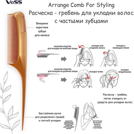 """Vess """"Arrange Comb For Styling"""" Расческа-гребень для укладки волос с частыми зубцами. (фото, вид 3)"""