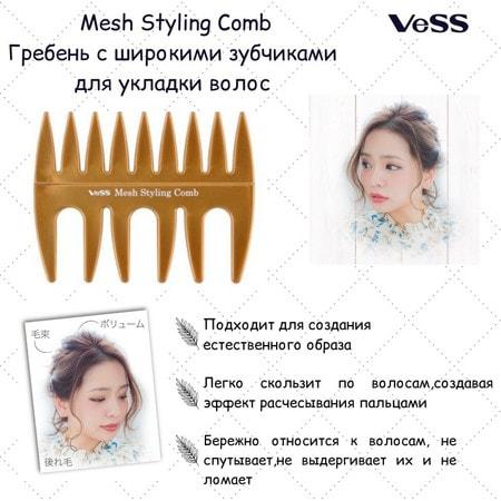"Vess ""Mesh Styling Comb"" Гребень с широкими зубчиками для укладки волос. (фото, вид 2)"