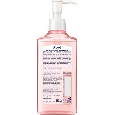 """KAO """"Biore Mild Cleansing Liquid"""" Сыворотка для умывания и снятия макияжа, 230 мл. (фото, вид 1)"""