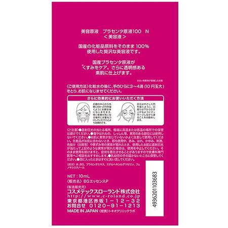 """Cosmetex Roland """"Placental Pure Essence 100%"""" Концентрированная сыворотка для лица, с плацентой, 10 мл. (фото, вид 1)"""