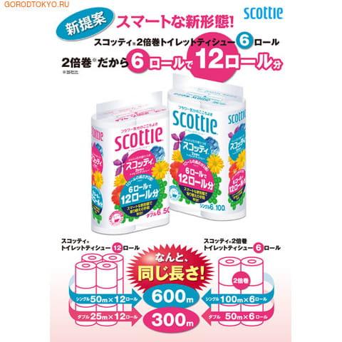 """Nippon Paper Crecia Co., Ltd. Туалетная бумага """"Scottie FlowerPACK 2"""", двухслойная, 12 рулонов по 50 метров. (фото, вид 1)"""