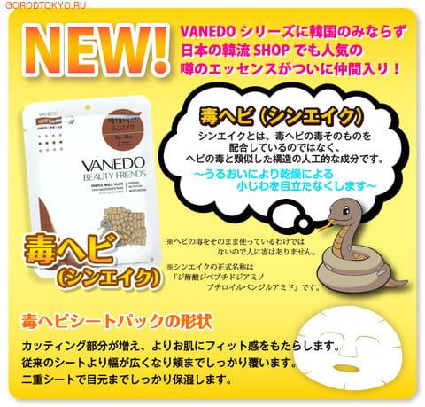 """All New Cosmetic """"Vanedo Beauty Friends"""" Омолаживающая маска для лица с эссенцией яда змеи, 25 гр. (фото, вид 1)"""