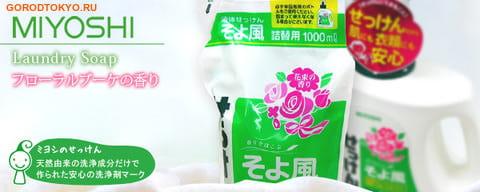 MIYOSHI Универсальное жидкое средство для стирки Легкий ветерок, 1000 мл. Сменный блок.