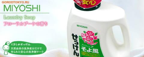 """MIYOSHI Универсальное жидкое средство для стирки """"Легкий ветерок"""", 1200 мл. (фото, вид 1)"""