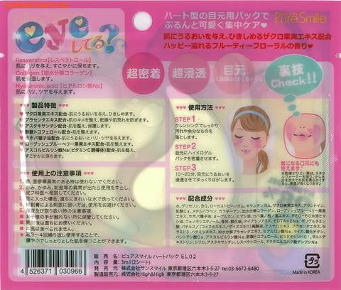 "SUN SMILE ""Best Eye Pack"" Коллагеновая маска от мимических морщин с экстрактами граната и плаценты, 1 пара. (фото, вид 1)"
