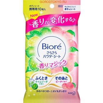 KAO «Biore» Освежающие салфетки для тела с пудрой, с дезодорирующим эффектом, аромат лайма и персика, 10 шт.Влажные салфетки<br>Освежающие салфетки KAO Biore обладают мощным дезодорирующим эффектом и надолго блокируют запах пота.  Антибактериальные компоненты подавляют рост микробов, вызывающий неприятный запах пота.  Мельчайшая пудра адсорбирует влагу с кожи, оставляя ее гладкой и сухой.  Приятный освежающий аромат лайма меняется в течение дня на мягкий аромат персика.  Способ применения: достаньте салфетку из упаковки, протрите кожу.  Плотно закрывайте упаковку после использования.  Состав: вода, этанол, лаурил метакрилат / метакрилат натрия кроссполимер, изостеарил глицерил, диметикон, диэтил гексаноит неопентилгликоль, DPG, полисорбат 60, ПЭГ-8, акрилат / алкилакрилат C10-30 кроссполимер, триизостеарат ПЭГ-50 гидрогенизированное касторовое масло, ПЭГ-3 касторовое масло, карбонат натрия, метилпарабен, феноксиэтанол, отдушка.<br>