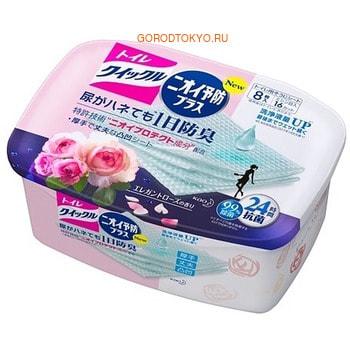 KAO «Quick Le Toilet Aroma» Дезодорирующие влажные салфетки для уборки туалета, с ароматом розы, плотные, растворимые в воде, 8 шт.Салфетки из микрофибры и других высокотехнологичных материалов<br>Универсальные салфетки с лёгкостью могут быть использованы для очистки унитаза, сиденья для унитаза, сливного бачка, стен и пола.  Плотные и прочные, они идеально подойдут для легкой освежающей уборки в туалетной комнате.  Отлично устраняют неприятные запахи благодаря входящим в состав дезодорирующим компонентам.  Для удобства использования имеют перфорацию, позволяющую разделить салфетку на две части.  Легко растворяются в воде и могут быть утилизированы в унитаз.  Обладают великолепным ароматом роз.  Способ применения: достаньте салфетку из упаковки и протрите загрязненную поверхность.   Состав: материал салфетки: целлюлоза, пропитка: ПАВ (алкил гликозиды), простые эфиры гликолей, стабилизаторы, дезинфицирующие агенты.<br>
