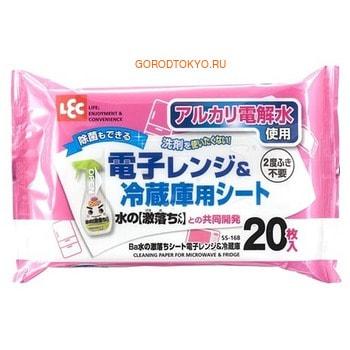 LEC Влажные салфетки, пропитанные щелочной водой, для холодильника и микроволновой печи, мягкая упаковка 20 шт.
