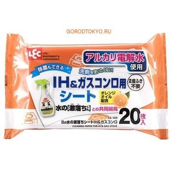LEC Влажные салфетки, пропитанные щелочной водой, для IH и газовых плит, с ароматом апельсина, мягкая упаковка 20 шт.