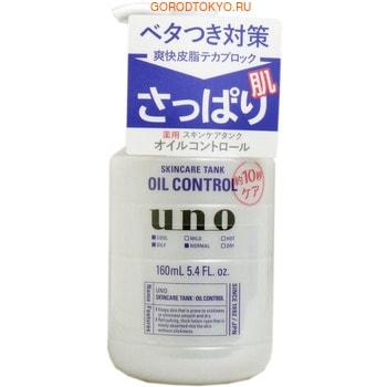SHISEIDO «Uno» Мужской лосьон для склонной к жирности кожи лица, 160 мл.Уход за лицом<br>Лосьон для чувствительной кожи Uno является прекрасным средством для профилактики акне.  Содержит лекарственный компонент ; дикалия глицерризинат, который обладает противовоспалительным и успокаивающим действием.  Тройной аминокислотный комплекс поддерживает баланс влаги в коже.  Экстракт алоэ и глицерин защищают чувствительную кожу.  Не содержит спирта и отдушек.  Лосьон может использоваться и для ухода за телом.  Способ применения: после умывания или бритья нанесите небольшое количество лосьона (1-2 нажатия на дозатор) на кожу лица или тела.  Состав: дикалия глицирризинат, L-глутамат натрия, L-аргинин гидрохлорид, DL-пирролидон карбоксилат натрия, экстракт алоэ, концентрированный глицерин, очищенная вода, 1,3-BG, DPG, метиловый полисилоксан, жидкий парафин, тетра-2-этилгексаноат пентаэритрит, вазелин, метилфенил полисилоксан, сополимер акриловой кислоты и алкилметакрилата, карбоксивиниловый полимер, гидроксид калия, бегениловый спирт, полиоксиэтилен бегениловый эфир, динатрия эдетат, l-ментол, феноксиэтанол.<br>