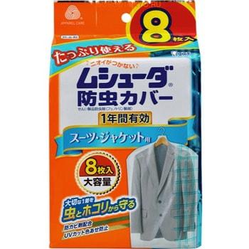 """ST """"Mushuda"""" Чехол для одежды, против пыли и насекомых, на 1 год, 61х100 см, 8 шт."""