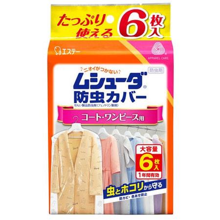 Фото ST «Mushuda» Чехол для одежды, против пыли и насекомых, на 1 год, 61х130 см, 6 шт.. Купить в РФ
