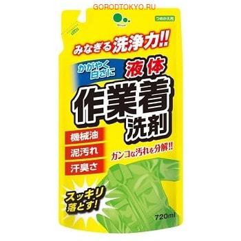 Mitsuei Гель для стирки рабочей одежды, с мощными ферментами, дезодорирующий, мягкая упаковка, 720 мл.