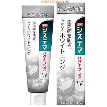 """Lion """"Dentor Systema gums plus White"""" Зубная паста для профилактики болезней дёсен и придания белизны зубам, со вкусом трав, 95 г."""