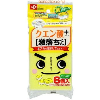 LEC Губка меламиновая с лимонной кислотой для чистки кастрюль, раковин, кранов и сливного отверстия, 40х40х30 мм, 6 шт.Губки и щётки для чистки ванны, туалета и других поверхностей<br>Губка имеет 2 слоя (меламиновый и полиуретановый) и пропитку из лимонной кислоты между ними.  Благодаря чему губка легко растворяет и удаляет жир и темный налет от воды и пищи, который образуется на кухонных раковинах и в сливном отверстии, а также на поверхностях вокруг раковин.  Удаляет загрязнения выпускного отверстия и металлических деталей крана, загрязнения на чайниках и кастрюлях.  Губка - легкий абразив и поэтому может поцарапать деликатные поверхности, перед первым применением, пожалуйста, сначала проверьте действие губки на незаметном месте.<br>