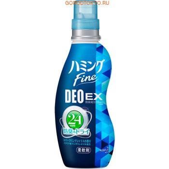 KAO «Hamming Fine Deo» Кондиционер для белья с дезодорирующим эффектом, с ярким цитрусовым ароматом, 540 мл.