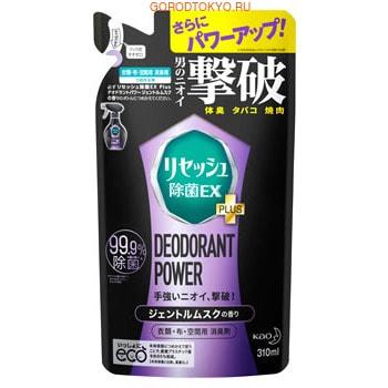 KAO «Resesh EX Plus» Суперэффективный дезодорант-нейтрализатор неприятных запахов для спортивной и рабочей одежды, с мускусным ароматом, запасной блок, 310 мл., арт: 10364 - Антистатики для одежды. Уход за одеждой и обувью