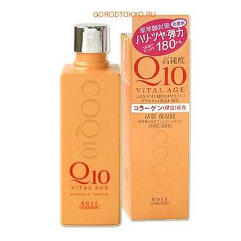 KOSE Cosmeport «Q10 Vital Age» Увлажняющий лосьон для лица с коэнзимом Q10 и морским коллагеном, 180 мл. heliotrop vital q10 104 he794