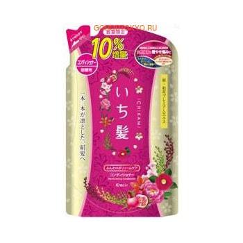 KRACIE Ichikami Бальзам-ополаскиватель для придания объема поврежденным волосам с ароматом граната, сменная упаковка, 396 мл.