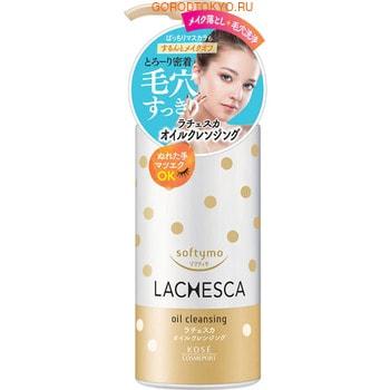 KOSE Cosmeport «Softymo Lachesca» Гидрофильное масло для очищения лица и снятия макияжа, 230 мл.