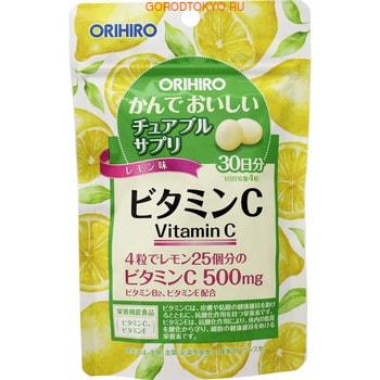 ORIHIRO БАД Витамин С со вкусом лимона «Орихиро», 120 таблеток. solgar витамин с 500 с малиновым вкусом 90 таблеток витамины