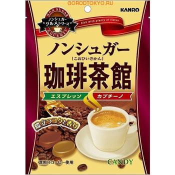 Kanro Tea House Карамель без сахара со вкусом кофе, мягкая упаковка, 72 гр. twisties вафельные трубочки с кофейным кремом эспрессо 400 г